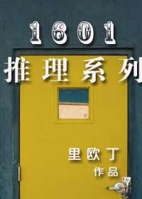 1601推理系列小说