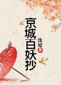 京城百妖抄小说