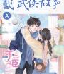 飞言情2019年12A版小说
