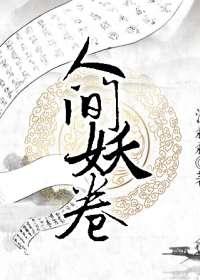 人间妖卷小说