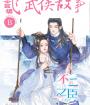 飞言情2019年12B版小说