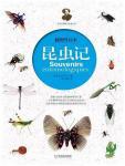 昆虫记小说