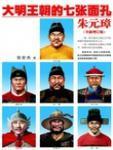 大明王朝的七张面孔·朱元璋小说