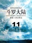 斗罗大陆11·昊天神技小说