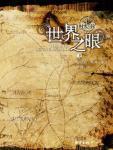 时光之轮01·世界之眼小说