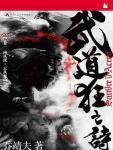 武道狂之诗1·风从虎‧云从龙小说