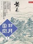 日月当空·卷十八小说