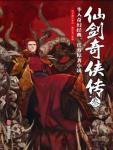 仙剑奇侠传3小说