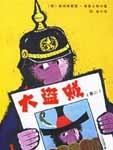 大盗贼-Ⅱ小说