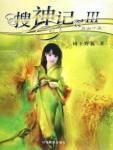 搜神记3·灵山十巫小说