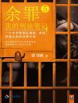 余罪5·我的刑侦笔记小说