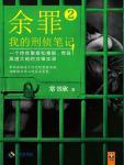 余罪2·我的刑侦笔记小说