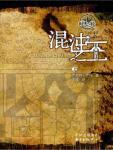 时光之轮06·混沌之王小说