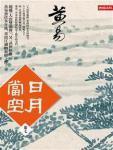 日月当空·卷七小说