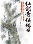 仙剑奇侠传2小说