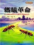 蚂蚁革命Ⅰ小说