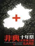 非典十年祭·北京保卫战小说