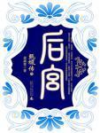 后宫·甄嬛传Ⅳ小说