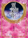 华音流韶·紫诏天音小说