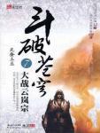 斗破苍穹7·大战云岚宗小说