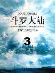 斗罗大陆3·七宝琉璃宗小说