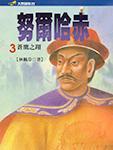 努尔哈赤3·苍鹰之翔小说
