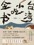 台湾小吃全书小说